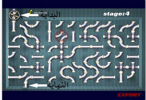 لعبة السمكري | plumber2