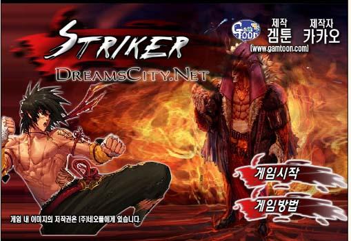 لعبة قتال الوحوش | Striker